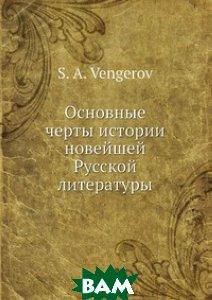 Купить Основные черты истории новейшей Русской литературы, Нобель Пресс, С.А. Венгеров, 978-5-517-96289-8