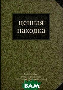 Купить Ценная находка, Нобель Пресс, ДИ Сапожников, 978-5-517-96285-0