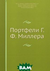 Купить Портфели Г.Ф. Миллера, Нобель Пресс, 978-5-517-96279-9