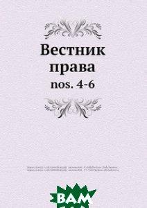 Купить Вестник права, Нобель Пресс, 978-5-517-96266-9