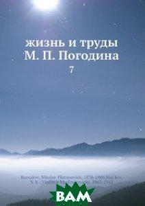 Купить Жизнь и труды М. П. Погодина, Нобель Пресс, Н.П. Барсуков, 978-5-517-97026-8