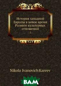 Купить История западной Европы в новое время Развите культурных отношений, Нобель Пресс, Н.И. Кареев, 978-5-517-96158-7