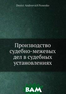 Купить Производство судебно-межевых дел в судебных установлениях, Нобель Пресс, Д.А. Носенко, 978-5-517-96108-2