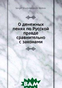 Купить О денежных пенях по Русской правде сравнительно с законами, Нобель Пресс, С.В. Ведров, 978-5-517-96004-7