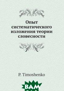 Опыт систематического изложения теории словесности, Нобель Пресс, П. Тимошенко, 978-5-517-95961-4  - купить со скидкой