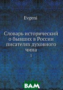 Купить Словарь исторический о бывших в России писателях духовного чина, Нобель Пресс, Е., 978-5-517-95942-3