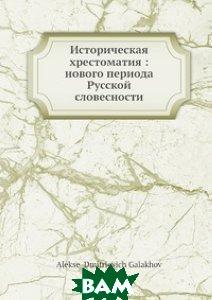 Историческая хрестоматия: нового периода Русской словесности