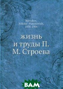 Купить Жизнь и труды П. М. Строева, Нобель Пресс, Н.П. Барсуков, 978-5-517-95744-3