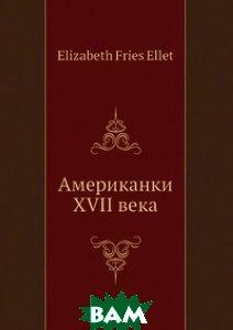Американки XVII века, Нобель Пресс, Е.Ф. Еллет, 978-5-517-95730-6  - купить со скидкой