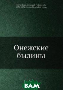 Купить Онежские былины, Нобель Пресс, А.Ф. Гильфердинг, 978-5-517-83673-1