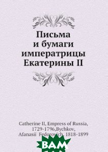 Купить Письма и бумаги императрицы Екатерины II, Книга по Требованию, А.Ф. Бычков, 978-5-517-83672-4