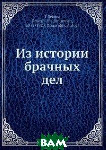 Купить Из истории брачных дел, Нобель Пресс, Д.В. Цветаев, 978-5-517-83658-8