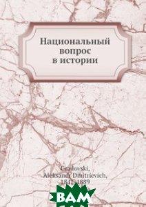 Купить Национальный вопрос в истории, Нобель Пресс, А.Д. Градовский, 978-5-517-83332-7