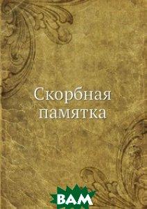 Купить Скорбная памятка, Нобель Пресс, 978-5-517-83294-8