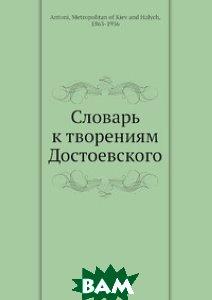 Словарь к творениям Достоевского