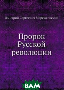 Пророк Русской революции