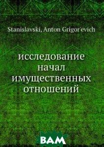 Купить Исследование начал имущественных отношений, Нобель Пресс, А.Г. Станиславский, 978-5-517-82910-8