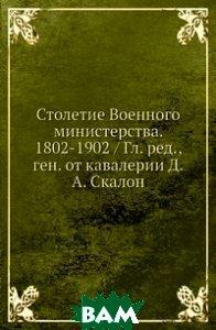 Купить Столетие Военного министерства. 1802-1902, Нобель Пресс, 978-5-458-12912-1