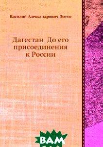 Купить Дагестан До его присоединения к России, Книга по Требованию, В.А. Потто, 978-5-517-82757-9
