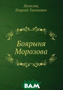 Купить Боярыня Морозова, Нобель Пресс, Г.Т. Полилов, 978-5-517-82711-1