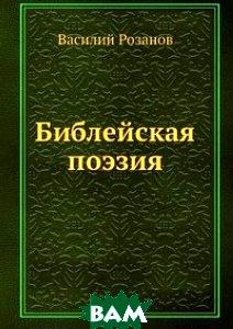 Купить Библейская поэзия, Нобель Пресс, В. Розанов, 978-5-517-82464-6