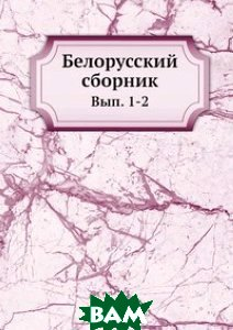 Купить Белорусский сборник, Нобель Пресс, 978-5-517-82379-3