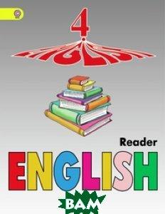 Купить Английский язык. Книга для чтения для 4 класса школ с углубленным изучением английского языка, лицеев, гимназий. 4-й год обучения. ФГОС, Просвещение, Верещагина И.Н., 978-5-09-037832-1
