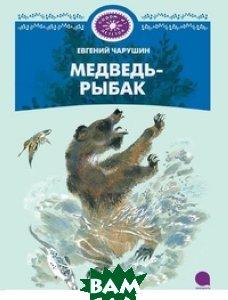 Купить Медведь-рыбак, Акварель, Чарушин Евгений Иванович, 978-5-4453-0581-1
