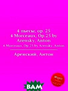 4 пьесы, op. 25