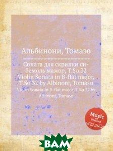Купить Соната для скрипки си-бемоль мажор, T.So 32, Музбука, Т. Альбинони, 978-5-8844-7766-7