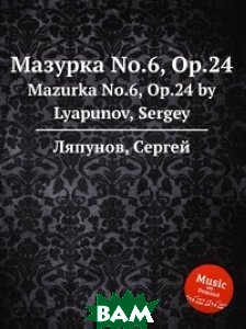 Мазурка No.6, Op.24
