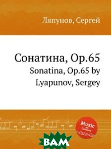 Сонатина, Op.65, Музбука, С. Ляпунов, 978-5-8847-5093-7  - купить со скидкой