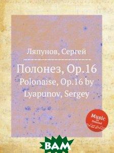 Полонез, Op.16