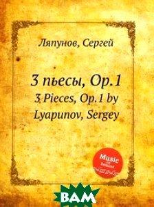 3 пьесы, Op.1