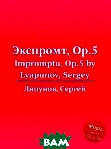 Купить Экспромт, Op.5, Музбука, С. Ляпунов, 978-5-8847-5065-4