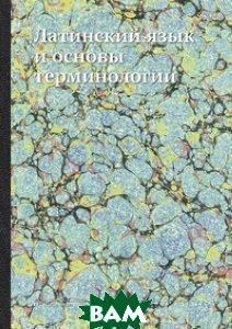Купить Латинский язык и основы терминологии, ЁЁ Медиа, Ю.Ф. Шульц, 978-5-458-32388-8