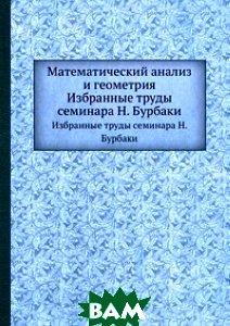 Купить Математический анализ и геометрия, ЁЁ Медиа, 978-5-458-31414-5