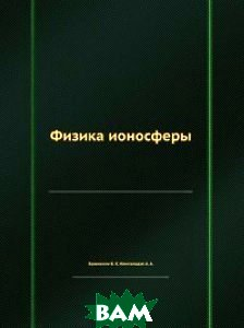 Купить Физика ионосферы, ЁЁ Медиа, Б.Е. Брюнелли, 978-5-458-31270-7