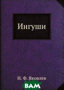 Купить Ингуши (изд. 1925 г. ), ЁЁ Медиа, Н. Ф. Яковлев, 978-5-458-31091-8