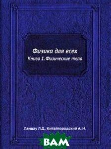 Купить Физика для всех, Книга по Требованию, Л.Д. Ландау, 978-5-458-30848-9