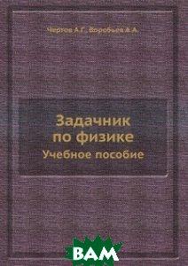 Купить Задачник по физике, ЁЁ Медиа, А.Г. Чертов, 978-5-458-30752-9