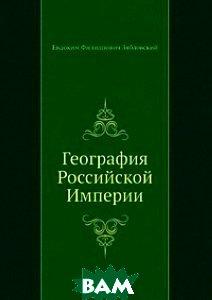Купить География Российской Империи, ЁЁ Медиа, Е.Ф. Зябловский, 978-5-458-30305-7