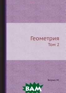 Купить Геометрия, ЁЁ Медиа, М. Берже, 978-5-458-30042-1