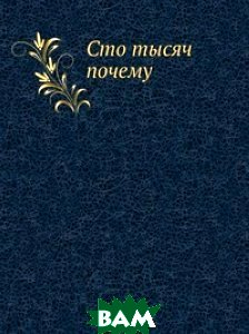 Купить Сто тысяч почему, Книга по Требованию, Коллектив авторов, 978-5-458-30008-7