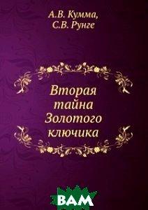 Купить Вторая тайна Золотого ключика, ЁЁ Медиа, А.В. Кумма, 978-5-458-28915-3
