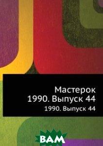 Купить Мастерок, ЁЁ Медиа, 978-5-458-28757-9