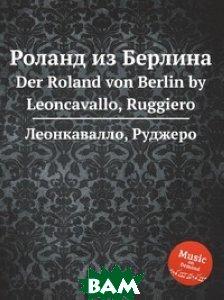Роланд из Берлина