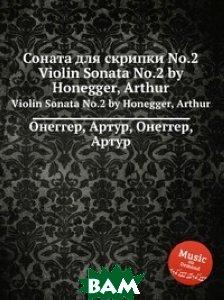 Купить Соната для скрипки No.2, Музбука, А. Хоннегер, 978-5-8846-9362-3