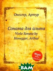 Купить Соната для альта, Музбука, А. Хоннегер, 978-5-8846-9360-9