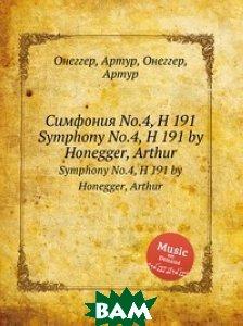 Симфония No.4, H 191